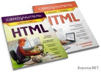 HTML: Самоучитель - 1-е и 2-е издания (2008, 2011) - PDF