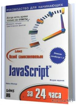 Освой самостоятельно JavaScript за 24 часа (2001) - PDF