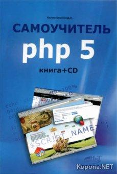 Самоучитель PHP 5 (2007) - PDF+ISO