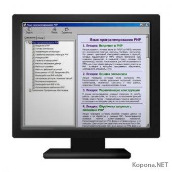 Курс лекций Основы языка программирования PHP - CHM