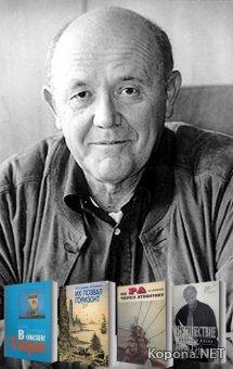 Юрий Александрович Сенкевич - Сборник книг (1990-2010) - FB2