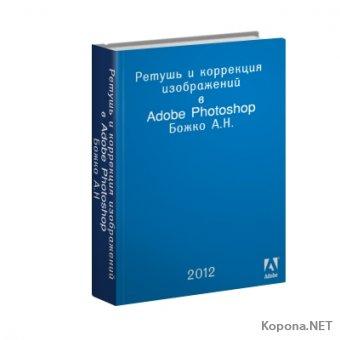 Ретушь и коррекция изображений в Adobe Photoshop (2012) - PDF
