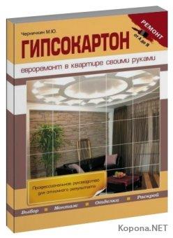 Гипсокартон (2012) - PDF