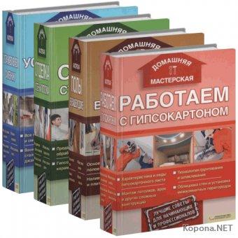 Домашняя мастерская - Комплект из 4 книг (2011) - PDF