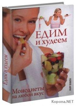 Едим и худеем. Монодиеты на любой вкус (2010) - DJVU
