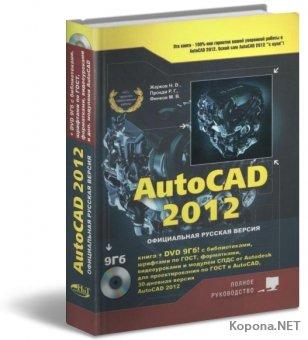 AutoCAD 2012 (2012) - PDF