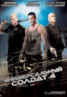 Универсальный солдат 4 / Universal Soldier: Day of Reckoning (2012) Blu-ray + BD Remux + BDRip 720p / AVC + DVD9 + DVD5