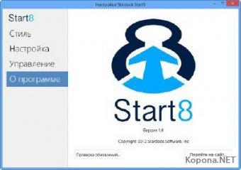 Stardock Start8 1.01 (2012)