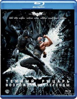 Темный рыцарь: Возрождение легенды / The Dark Knight Rises (2012) Blu-ray + BD Remux + BDRip 1080p / 720p / AVC
