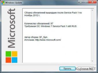 Набор обновлений для Windows 7 (x86) - ноябрь 2012