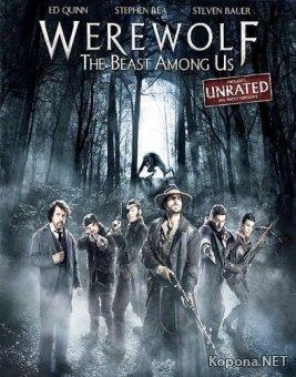 Оборотень: Зверь среди нас / Werewolf: The Beast Among Us (2012) DVD5