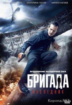 Бригада: Наследник (2012) DVD5
