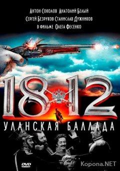1812: Уланская баллада (2012) DVD5