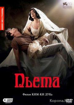 Пьета / Pieta (2012) DVD5