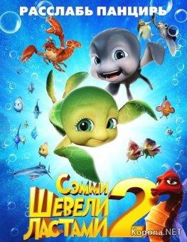 Шевели ластами 2 / Sammy's avonturen 2 (2012) DVD5
