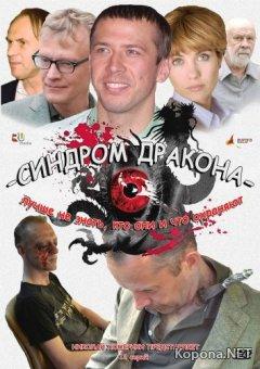 Синдром дракона (2012) 2xDVD5