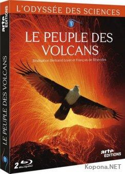 Королевство вулканов / Le Peuple des Volcans (2010) Blu-ray + BDRip 1080p / 720p