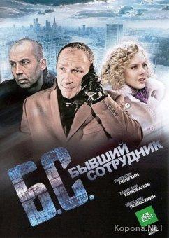 Бывший сотрудник (2012) DVD5