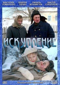Искупление (2012) DVD5