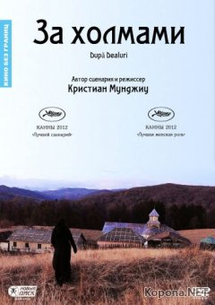 За холмами / Dupa dealuri (2012) DVD5