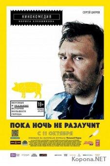 Пока ночь не разлучит (2012) DVD5
