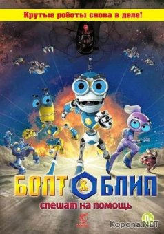 Болт и Блип спешат на помощь / Bolt & Blip: Battle of the Lunar League (2012) DVD5
