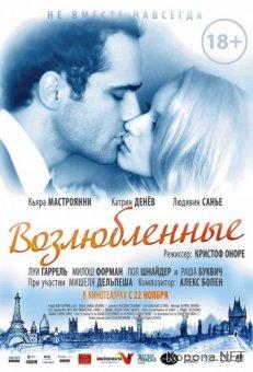 Возлюбленные / Les bien-aimes / Beloved (2011) DVD5