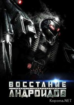 Восстание андроидов / Android Insurrection (2012) DVD5
