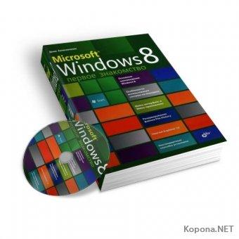 Microsoft Windows 8. Первое знакомство (2012) - PDF