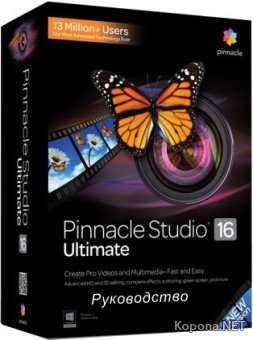 Pinnacle Studio 16 (2012) - PDF