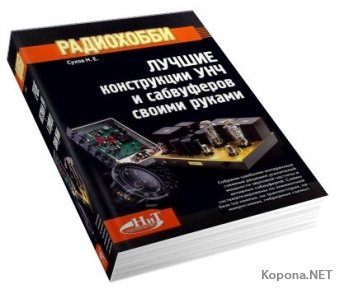 Лучшие конструкции усилителей и сабвуферов своими руками (2012) - PDF