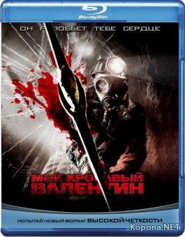 Мой кровавый Валентин / My Bloody Valentine (2009) Blu-ray [3D, 2D] + BD Remux + BDRip 1080p [3D, 2D] / 720p / AVC