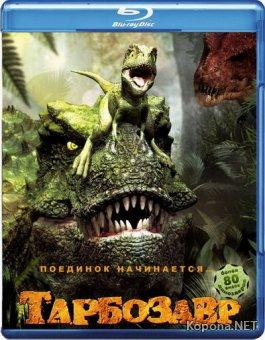 Тарбозавр / Jeombaki: Hanbandoeui Gongryong (2011) BD Remux + BDRip 1080p [3D, 2D]