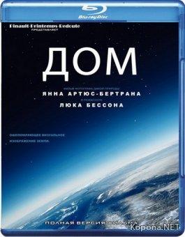 Дом: История путешествия. Свидание с планетой / Home (2009) Blu-ray + BD Remux + BDRip 720p / AVC + DVD9