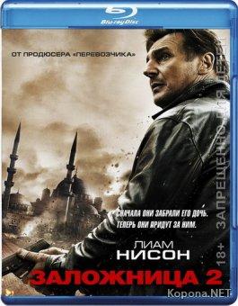 Заложница 2 / Taken 2 (2012) BD Remux