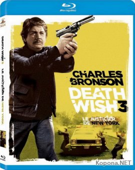 Жажда смерти 3 / Death Wish 3 (1985) BD Remux + BDRip 720p + DVD5 + HDRip + AVC