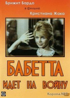 Бабетта идет на войну / Babette s'en va-t-en guerre (1959) DVD9 + DVDRip