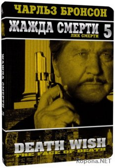 Жажда смерти 5: Лик смерти / Death Wish V: The Face of Death (1993) DVD5 + DVDRip-AVC