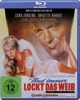 И Бог создал женщину / Et Dieu... crea la femme (1956) BDRip 720p + HDRip