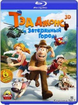 Тэд Джонс и Затерянный город 3D / Las aventuras de Tadeo Jones (2012) Blu-ray [3D, 2D] + DVD9 [3D, 2D]