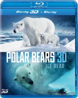 Полярные медведи / Polar Bears: A Summer Odyssey (2012) Blu-ray [3D, 2D] + BD Remux + BDRip 1080p 3D