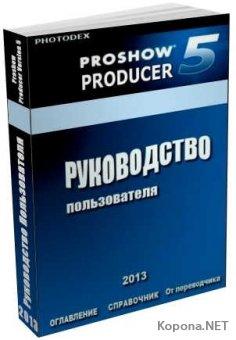Руководство пользователя Proshow Producer Version 5 (2013) - PDF