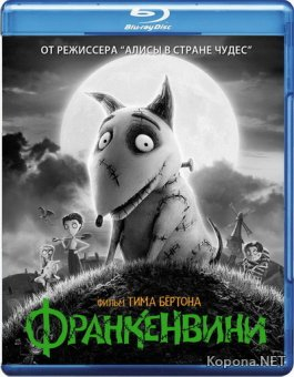 Франкенвини / Frankenweenie (2012) Blu-ray + BD Remux + BDRip 1080p [3D, 2D] / 720p / AVC