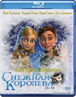 Снежная королева (2012) Blu-ray + BD Remux + BDRip-AVC + DVD9
