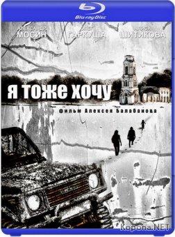 Я тоже хочу (2012) Blu-ray + DVD9