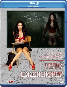 Тело Дженнифер / Jennifer's Body [UNRATED] (2009) Blu-ray + BD Remux + BDRip 1080p / 720p + DVD9 + HDRip + AVC