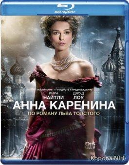 Анна Каренина / Anna Karenina (2012) Blu-ray + BD Remux + BDRip 1080p / 720p / AVC