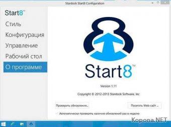Stardock Start8 1.11 Final + Rus (2013)