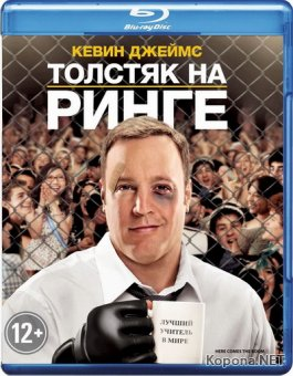 Толстяк на ринге / Here Comes the Boom (2012) Blu-ray + BD Remux + BDRip 1080p / 720p / AVC