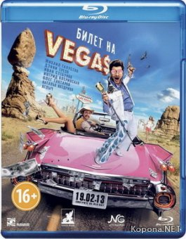 Билет на Vegas (2013) Blu-ray + BD Remux + BDRip 720p / AVC